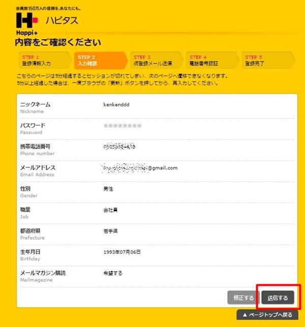 ハピタス 登録方法 ポイント 電話番号4