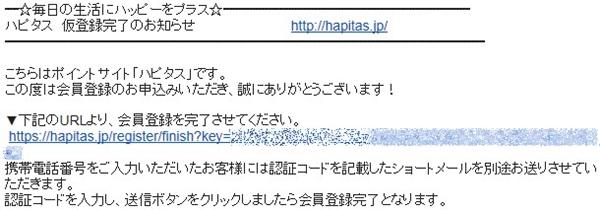 ハピタス 登録方法 ポイント 電話番号5