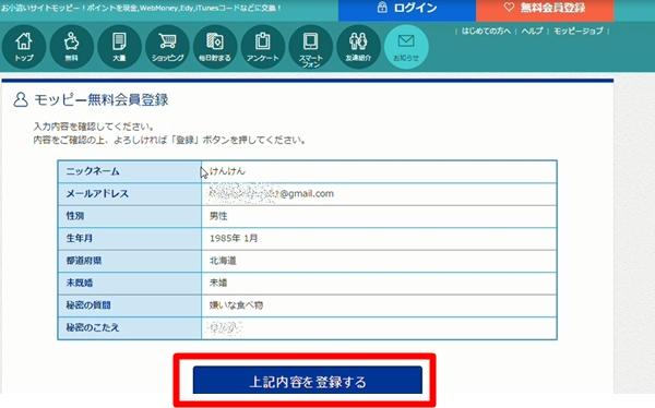 モッピー-登録方法-ポイント-初心者10