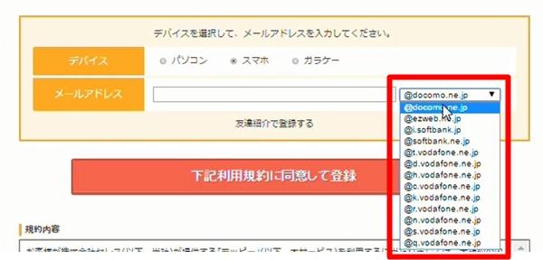 モッピー-登録方法-ポイント-初心者2