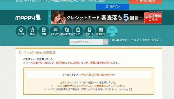 モッピー-登録方法-ポイント-初心者3