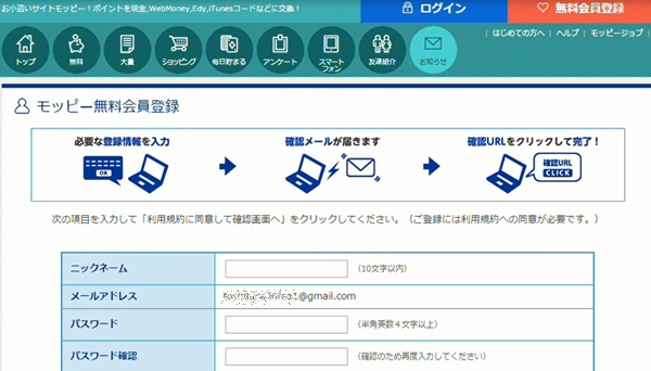 モッピー-登録方法-ポイント-初心者6