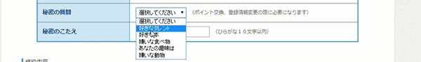 モッピー-登録方法-ポイント-初心者8