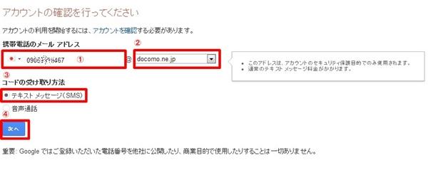 フリーメールアドレス 取得方法 簡単4