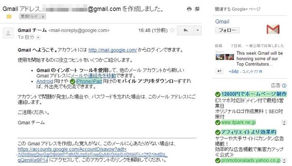 フリーメールアドレス 取得方法 簡単8