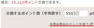 pointexchange 手数料 無料チケット げん玉1