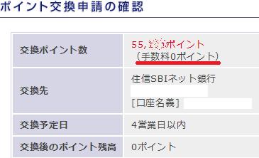 pointexchange 手数料 無料チケット げん玉2